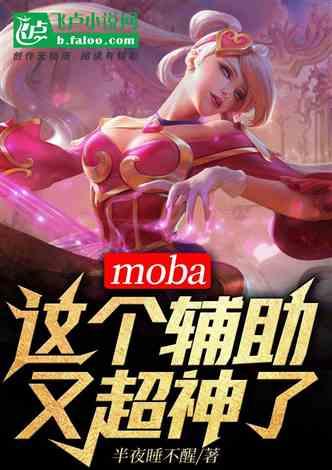 moba:举报!这个辅助有挂
