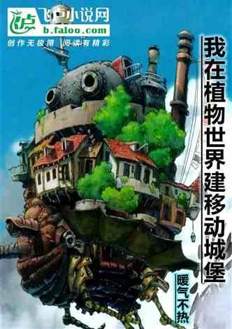 我在植物世界修建移动城堡