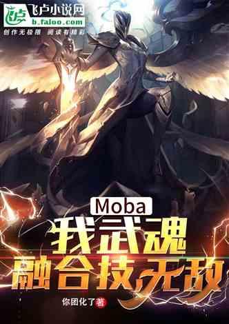 Moba:我武魂融合技,无敌 你团化了