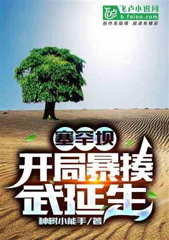 塞罕坝:开局暴揍武延生