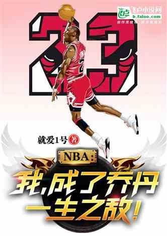 NBA:降临92,我才是篮球之神!