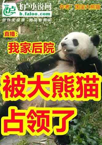 直播:我家后院被大熊猫占领了