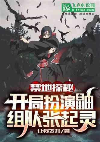 禁地探秘:开局扮演宇智波鼬,组队张启灵!
