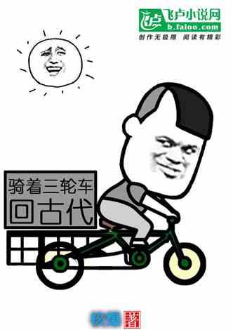 骑着三轮车回古代 核爆