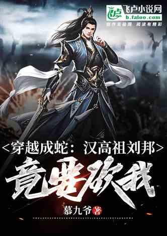 穿越成蛇:汉高祖刘邦竟要砍我!
