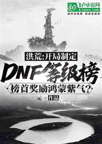 洪荒:开局DNF等级榜,榜首奖励鸿蒙紫气