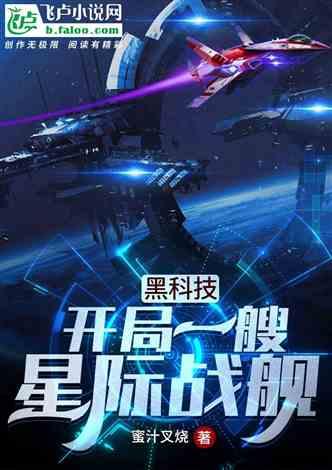 黑科技,开局一艘星际战舰