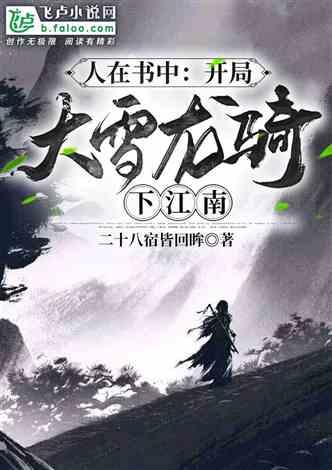 人在书中:开局大雪龙骑下江南