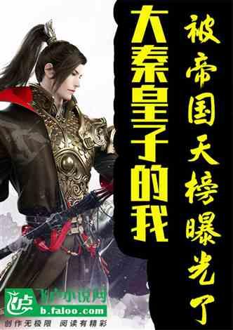 帝国时代:大秦皇子的我,实在瞒不住了