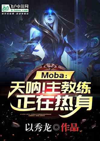 moba:天呐!主教练正在热身