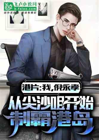 港片:我,倪永孝,从尖沙咀崛起