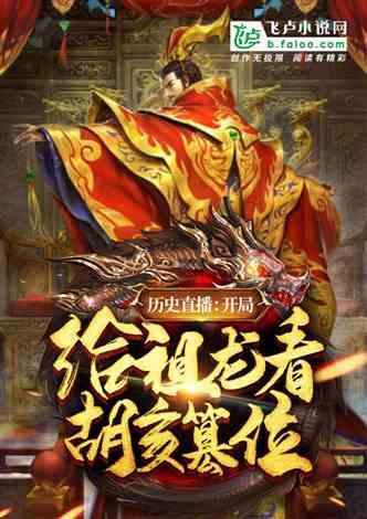 历史直播:开局给祖龙看胡亥篡位