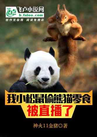 我小松鼠偷熊猫零食,被直播了!