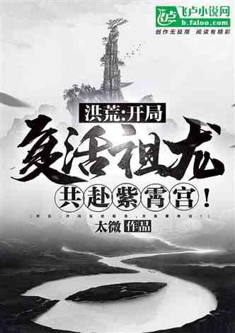 洪荒:开局复活祖龙,共赴紫霄宫