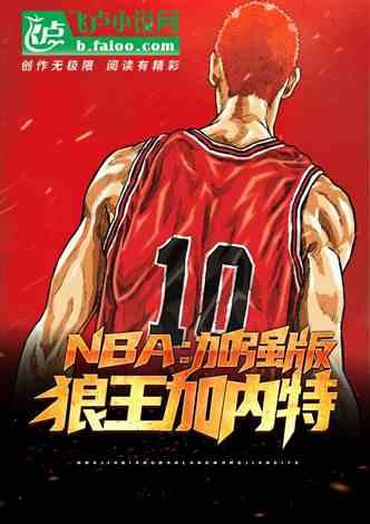 NBA:开局加强版狼王加内特