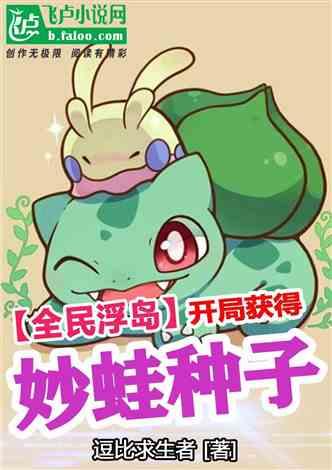 全民浮岛:开局获得妙蛙种子!