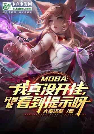 moba:我真没开挂能看到提示