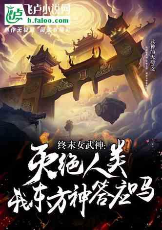 女武神:灭绝人类,东方神答应吗