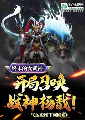 终末的女武神:开局召唤战神杨戬