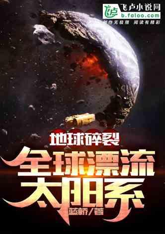 地球碎裂,全球漂流太阳系