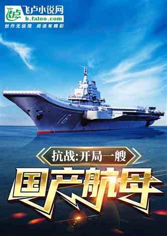 抗战:开局一艘国产航母
