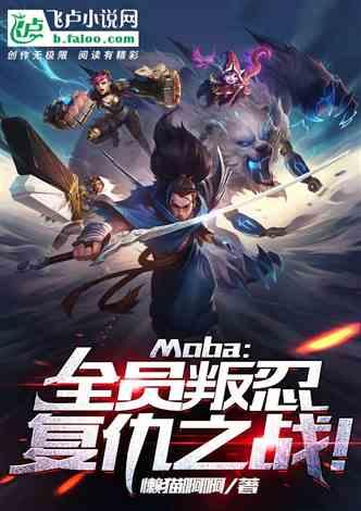 moba:全员叛忍,复仇之战!