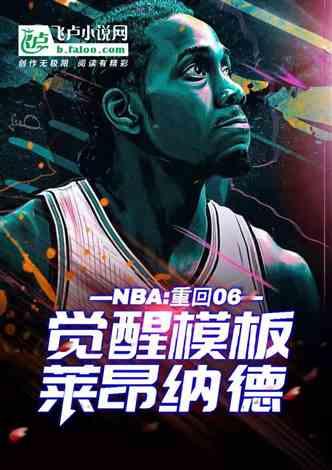 NBA06:开局逆转热火夺冠