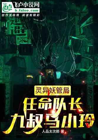 灵异妖管局:任命队长九叔马小玲