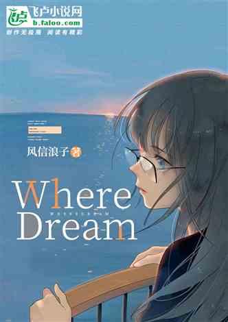 wheredream
