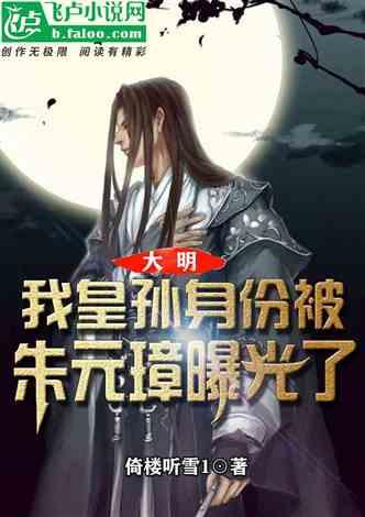 大明:我皇孙身份被朱元璋曝光了