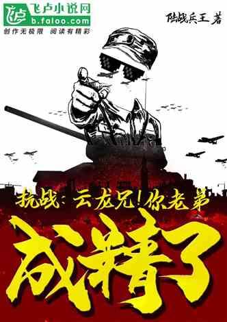 抗战:云龙兄,你老弟成精了!