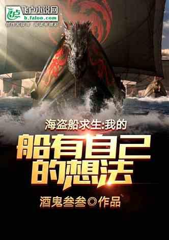 海盗船求生:我的船有自己的想法