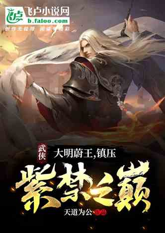 武侠:大明蔚王,镇压紫禁之巅