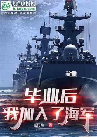海军:从蛙人到舰队长