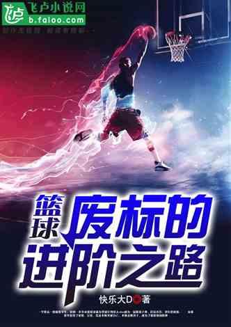 篮球:废柴的进阶之路