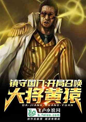 镇守国门:开局召唤大将黄猿!
