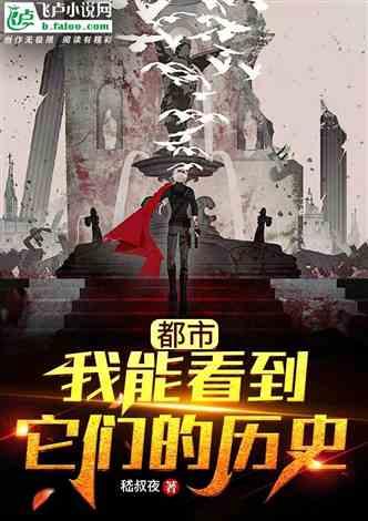 精品久久久久久久中文字幕:我能看到它们的历史!