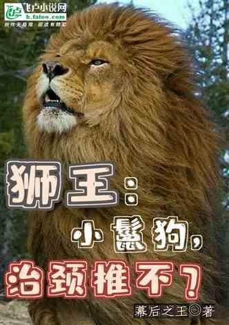 狮王:小鬣狗,治颈椎不?