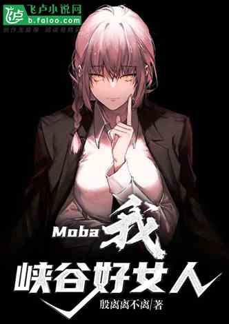 moba:我,峡谷好女人!