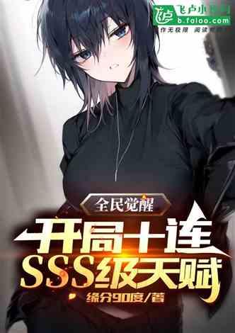 全民觉醒:开局十连sss级天..