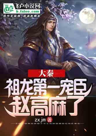 大秦:祖龙第一宠臣,赵高麻了