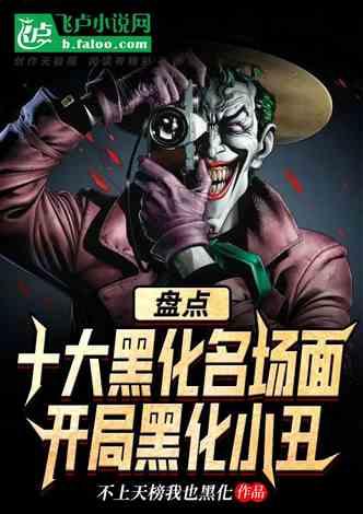 盘点十大黑化场面:开局黑化小丑
