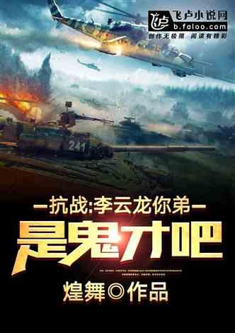抗战:李云龙,你弟是鬼才吧