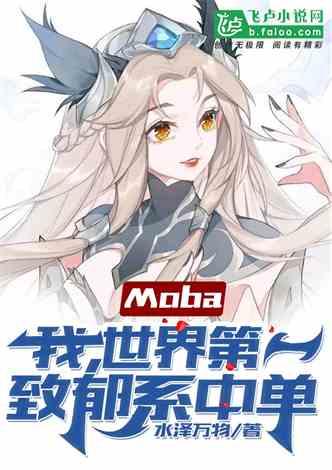 moba:世界第一致郁系中单