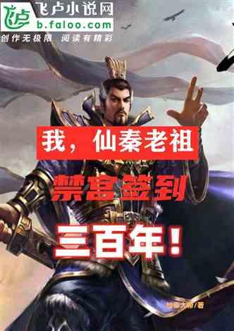 我,仙秦老祖,禁宫签到三百年!
