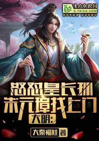 大明:怒怼皇长孙,朱元璋找上门