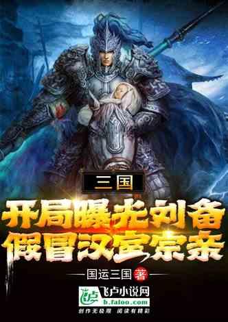 三国:开局曝光刘备假冒汉室宗亲