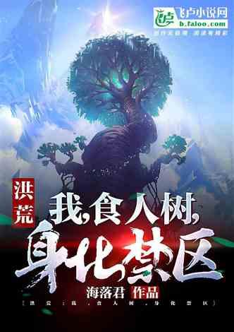 洪荒:我,食人树,身化禁区
