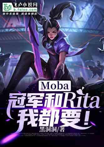 moba:冠军和rita我都要