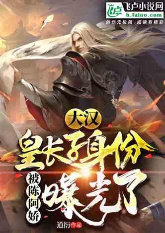 大汉:皇长子身份被陈阿娇曝光了
